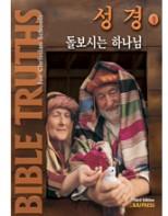 성경 1 (밥존스 번역교재)