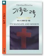 기독교교육